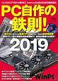 PC自作の鉄則! 2019