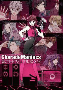 CharadeManiacs裏バレビジュアルBOOK