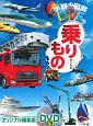 乗りもの DVDつき 学研の図鑑LIVE