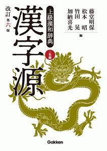 『漢字源<改訂第六版>』松本昭