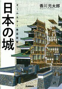 香川元太郎『日本の城 オールカラー徹底図解』
