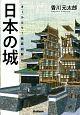 日本の城 オールカラー徹底図解