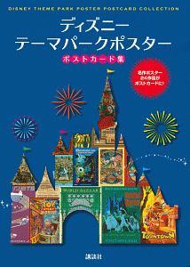 『ディズニー テーマパークポスター ポストカード集』ウォルト・ディズニー・イマジニアリング