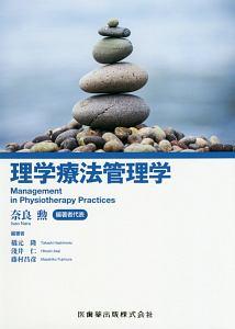 理学療法管理学