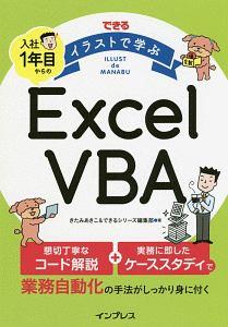 『できる イラストで学ぶ 入社1年目からのExcel VBA』きたみあきこ
