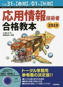 応用情報技術者 合格教本 平成31年春/01年秋