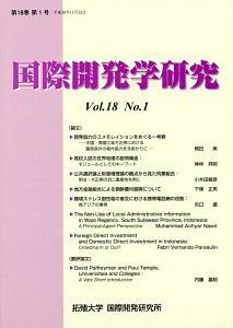国際開発学研究 18-1
