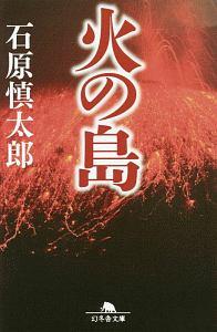 『火の島』石原慎太郎