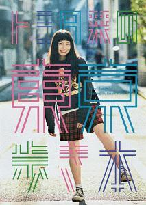 トミタ栞『トミタ栞の東京歩き本』