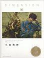 DIMENSION 小越勇輝CD付きコンセプチュアルブック