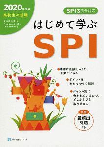 高校生の就職 はじめて学ぶSPI 2020 別冊最頻出問題付き