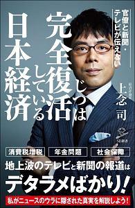 官僚と新聞・テレビが伝えない じつは完全復活している日本経済