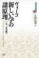新しい学の諸原理<一七二五年版> 近代社会思想コレクション25