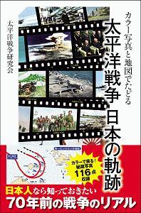 『カラー写真と地図でたどる 太平洋戦争 日本の軌跡』ヴィッキー・ルイス