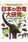 日本の恐竜大研究 楽しい調べ学習シリーズ