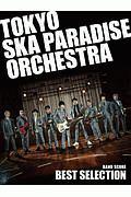『TOKYO SKA PARADISE ORCHESTRA BEST SELECTION』幸田もも子