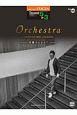 Orchestra-安藤ヨシヒロ7- グレード5~3級 Electone STAGEA パーソナル・シリーズ58