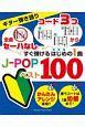 「全曲セーハなし」「コード3つから」すぐ弾けるはじめの1曲 J-POPベスト100