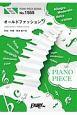 オールドファッション/back number ピアノソロ・ピアノ&ヴォーカル~TBS系 金曜ドラマ「大恋愛~僕を忘れる君と」主題歌
