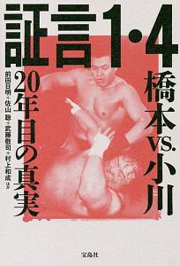 『証言1・4 橋本vs.小川 20年目の真実』船木誠勝