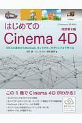 『はじめてのCinema 4D』齋藤香織