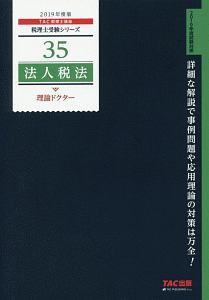 『法人税法 理論ドクター 2019 税理士受験シリーズ35』荻野清子