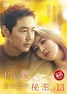 ユ・イニョン『私の愛、あなたの秘密』