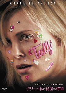 ジェイソン・ライトマン『タリーと私の秘密の時間』