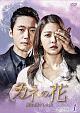 カネの花~愛を閉ざした男~ DVD-BOX1