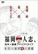 福岡人志、松本×黒瀬アドリブドライブ 第1弾 本気の福岡愛が満載