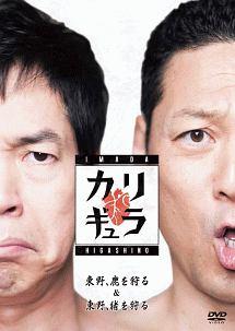 今田耕司『今田×東野のカリギュラ  シーズン1 Vol.1』