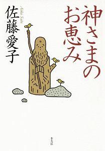 『神さまのお恵み』佐藤愛子