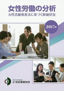『女性労働の分析 2017』垣野内成美