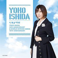石田燿子デビュー25周年&「ワールドウィッチーズ」10周年記念盤 ソラノウタ