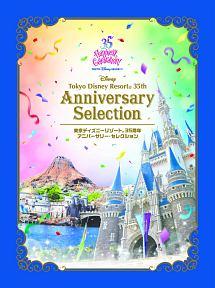 東京ディズニーリゾート 35周年 アニバーサリー・セレクション