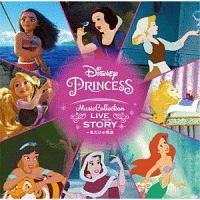 ハワード・アッシュマン『ディズニープリンセス・ミュージック・コレクション LIVE YOUR STORY ~私だけの物語』