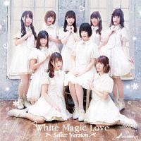 浜田マロン『White Magic Love』