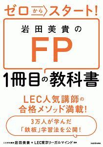 ゼロからスタート!岩田美貴のFP1冊目の教科書