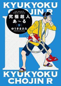 『究極超人あ~る』尾崎紀世彦