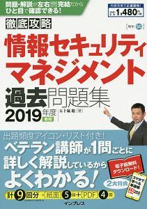 『徹底攻略 情報セキュリティマネジメント 過去問題集 2019春期』五十嵐聡