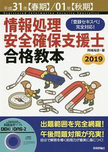 情報処理安全確保支援士 合格教本 平成31【春期】/01年【秋期】