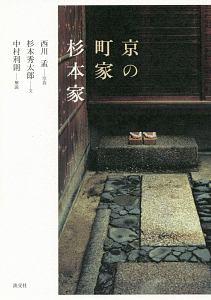 杉本秀太郎『京の町家 杉本家』