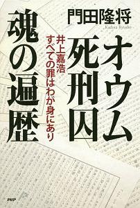 『オウム死刑囚 魂の遍歴』業田良家
