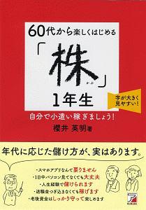 『60代から楽しくはじめる「株」1年生』東京カレンダー