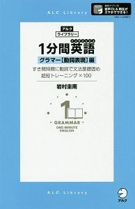 1分間英語-イングリッシュ- グラマー[動詞表現]編