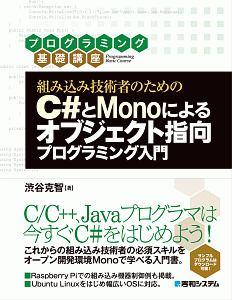 LinuxとMonoによるC#マルチプラットフォームプログラミング入門