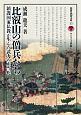 比叡山の僧兵たち 鎮護国家仏教が生んだ武力の正当化