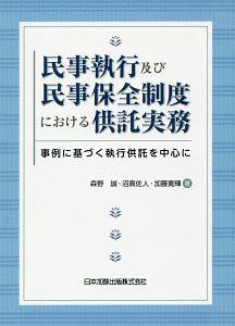 『民事執行及び民事保全制度における供託実務』スコット・ラッサー