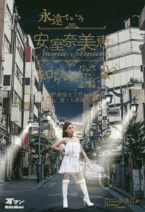 『永遠ていう安室奈美恵なんて知らなかったよね。』J-POP研究会