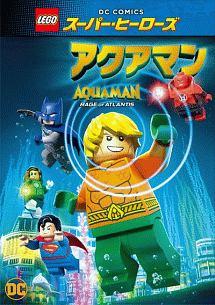 ノーラン・ノース『LEGO(R)スーパー・ヒーローズ:アクアマン』